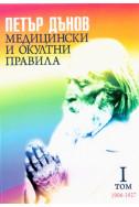 Медицински и окултни правила - том 1 - 1906-1927 г.