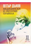 Медицински и окултни правила - том 2 - 1927-1934