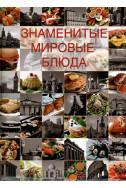 Знаменитые мировые блюда