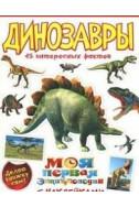 Динозавры. 45 интересных фактов