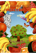 Книжка за оцветяване - плодове и зеленчуци