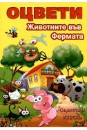 Оцвети - Животните във фермата