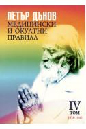 Медицински и окултни правила - том 4 - 1938-1940