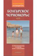 Болгарское Черноморье. Путеводитель