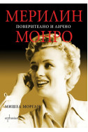 Мерилин Монро: Поверително и лично