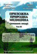 Приложна природна медицина - том 3