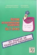 Тестове по български език и литература за 7 клас по модела на външно оценяване