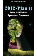 2012-Plan B