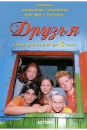 Друзья - Учебник русского языка для 5. класса