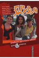 Друзья - Учебник русского языка для 6. класса