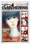Съвременник, брой 3 - 2012