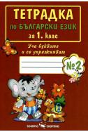 Тетрадка по български език за 1 клас - Уча буквите и се упражнявам №2