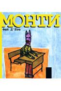 Монти