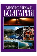 Многоликая Болгария