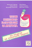 Тестове и текстове по български език за матурата: по модела на изпитните задачи