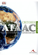 Световен атлас. Подробен пътеводител на съвременния свят