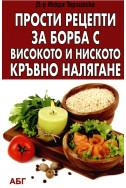 Прости рецепти за борба с високото и ниското кръвно налягане