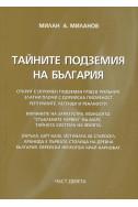 Тайните подземия на България. Част 9