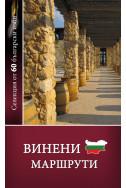 Винени маршрути : Селекция от 60 български изби