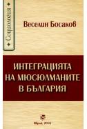 Интеграция на мюсюлманите в България