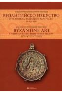 Византийско изкуство. Християнски реликви от Варненско XI - XIV век