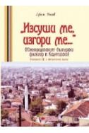 Изсуши ме, изгори ме - Южнородопският български фолклор в Ксантийско