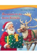 Желанието на дядо Коледа