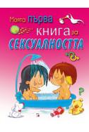 Моята първа книга за сексуалността