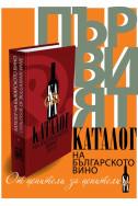 Каталог на българското вино 2013 - Catalogue of bulgarian wine 2013