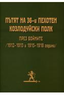 Пътят на 36-и пехотен козлудуйски полк през войните (1912-1913 и 1915-1918 година). Твърда корица