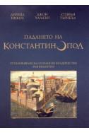 Падането на Константинопол
