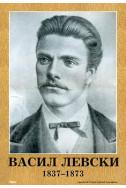 Васил Левски - Портрет