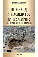 Произход и наследство на българите (Пътеводител във времето)