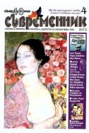 Съвременник, брой 4 - 2012