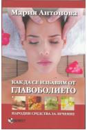 Как да се избавим от главоболието