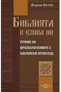 Библията в езика ни. Речник на фразеологизмите с библейски произход