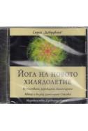 CD - Йога на новото хилядолетие