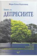 Книга за депресиите