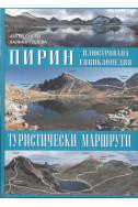 Пирин - Туристически маршрути. Илюстрована енциклопедия