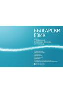 Български език - справочник в таблици и схеми за ученици
