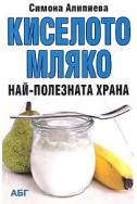 Киселото мляко - най-полезната храна