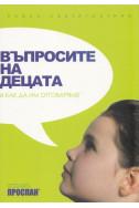 Въпросите на децата и как да им отговаряме