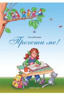 Прочети ме! Книжка за четене с разбиране 1 клас