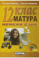 Матура по немски език - 12 клас