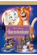 Аристокотките DVD