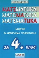 Математика - задачи за избираема подготовка за 4 клас
