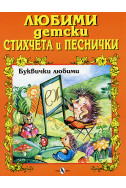 Любими детски стихчета и песнички: Буквички любими