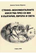 Стенно-монументалните изкуства през XX век в България, Европа и света + CD  Стенно-монументалните изкуства през XX век в България, Европа и света + CD