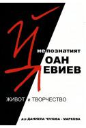 Непознатият Йоан Левиев. Живот и творчество + CD