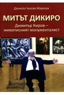 Митът Дикиро. Димитър Киров - живописният монументалист + CD
